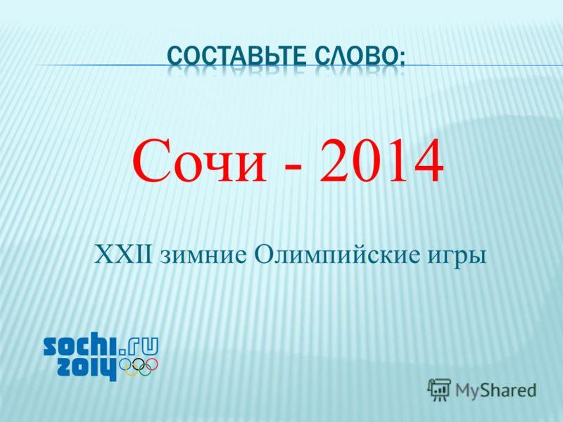 Сочи - 2014 XXII зимние Олимпийские игры