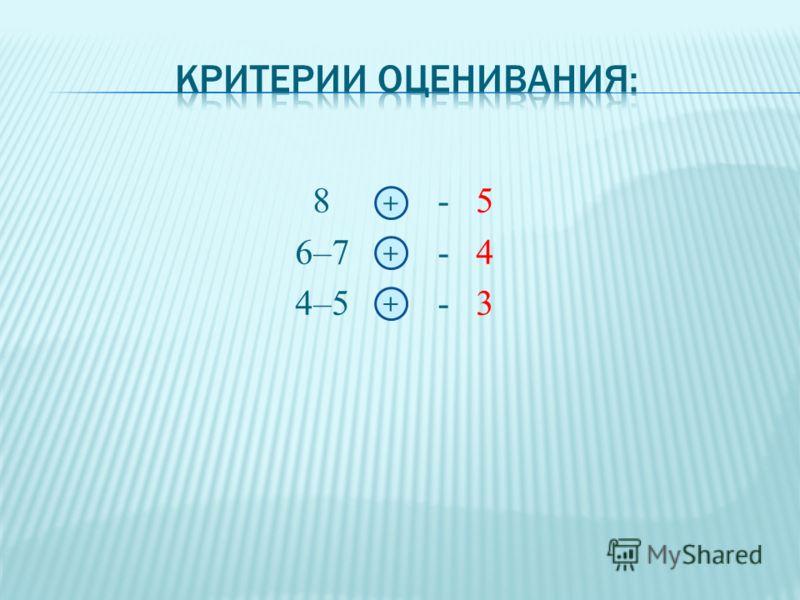 + 8 - 5 6–7 - 4 4–5 - 3 + +