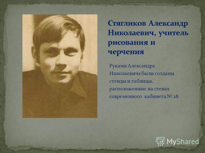 Руками Александра Николаевича были созданы стенды и таблицы, расположенные на стенах современного кабинета 28