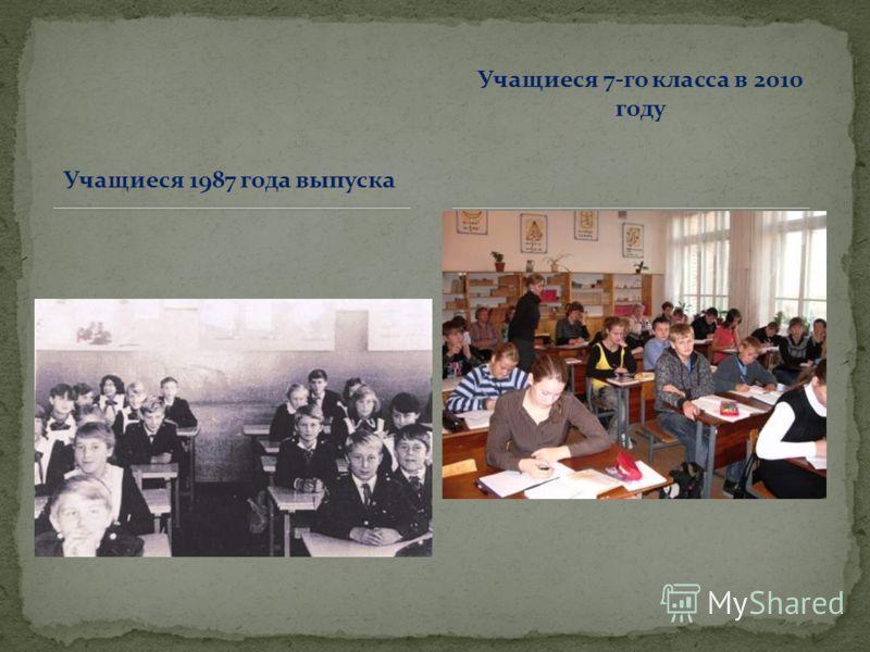 Учащиеся 1987 года выпуска Учащиеся 7-го класса в 2010 году