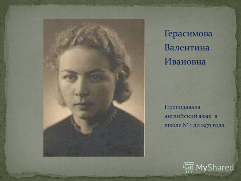 Герасимова Валентина Ивановна Преподавала английский язык в школе 1 до 1971 года