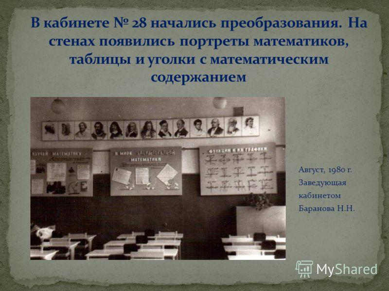 Август, 1980 г. Заведующая кабинетом Баранова Н.Н.