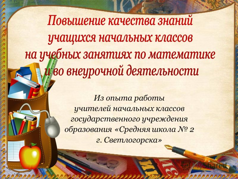 Из опыта работы учителей начальных классов государственного учреждения образования «Средняя школа 2 г. Светлогорска»