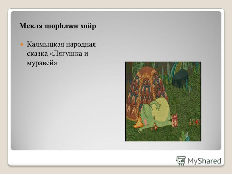 Мекля шорhлжн хойр Калмыцкая народная сказка «Лягушка и муравей»