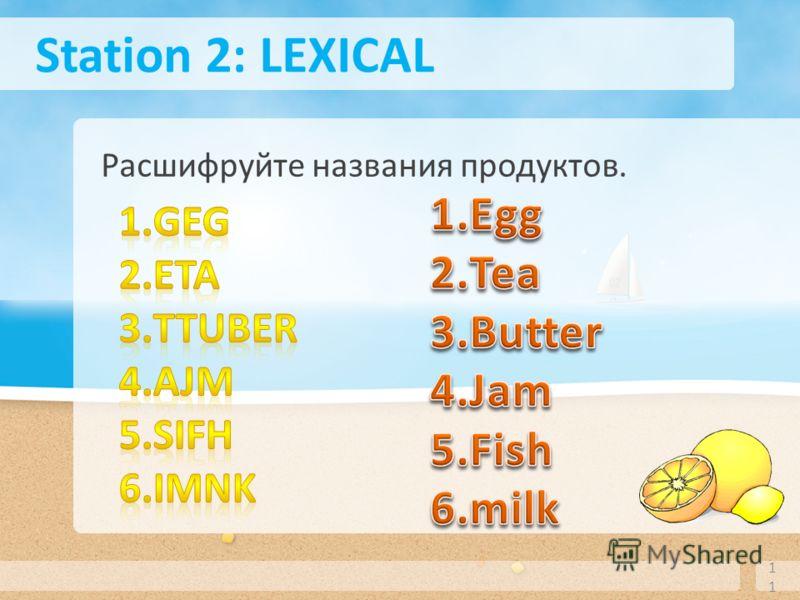 Station 2: LEXICAL 11 Расшифруйте названия продуктов.