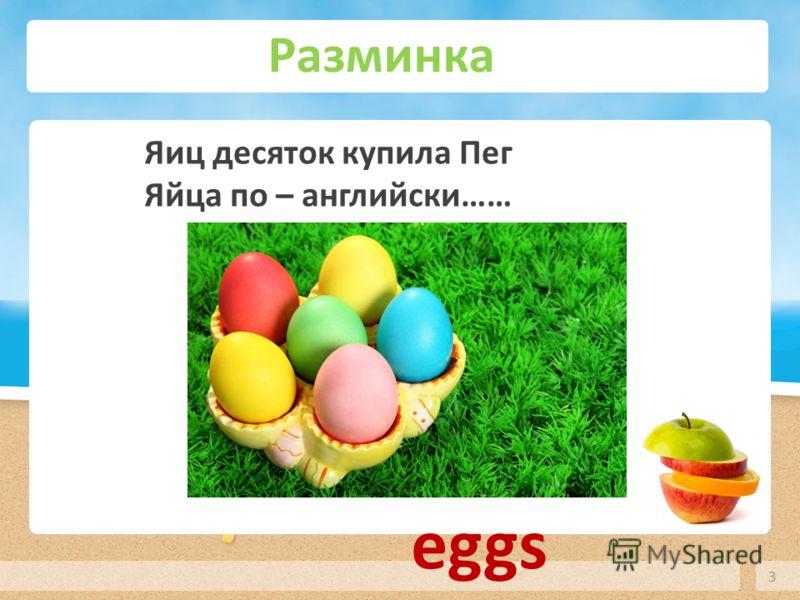 Разминка 3 Яиц десяток купила Пег Яйца по – английски…… еggs