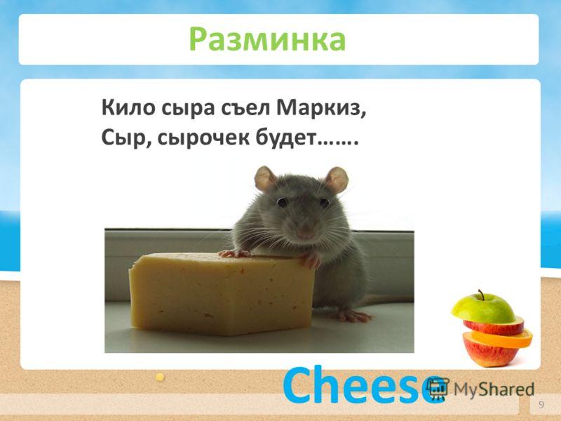 Разминка 9 Кило сыра съел Маркиз, Сыр, сырочек будет……. Cheese