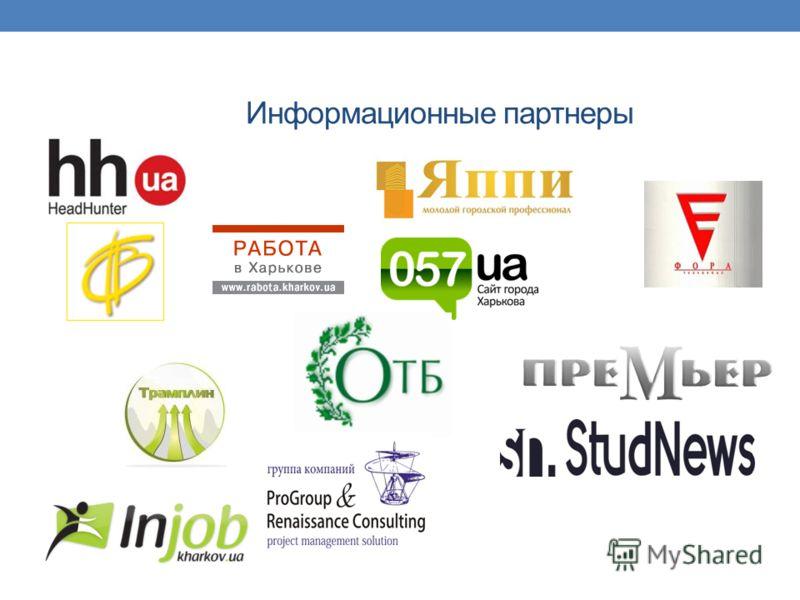 Информационные партнеры