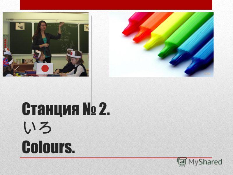 Станция 2. Colours.