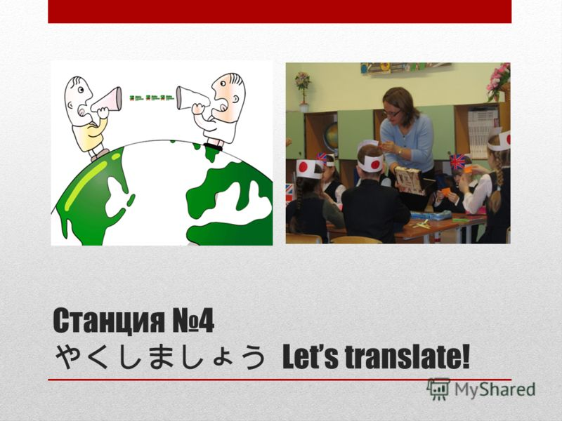 Станция 4 Lets translate!