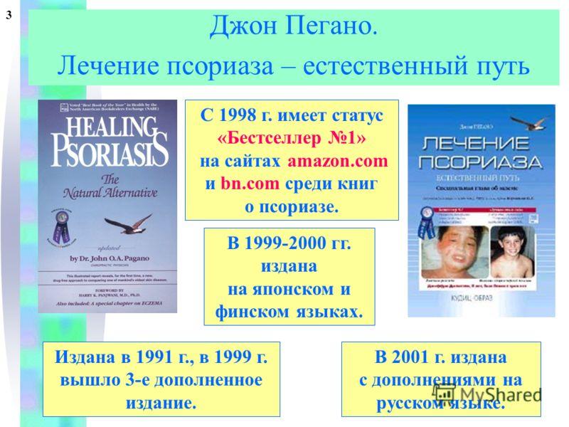 Пегано Лечение Псориаза Естественный Путь Скачать Бесплатно