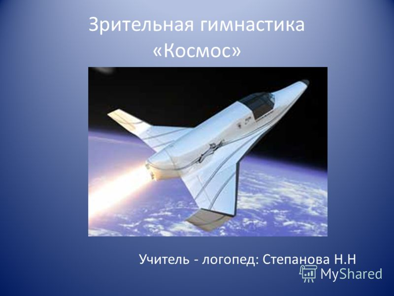 Зрительная гимнастика «Космос» Учитель - логопед: Степанова Н.Н