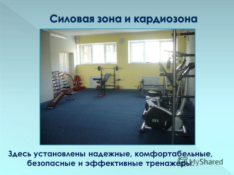 Здесь установлены надежные, комфортабельные, безопасные и эффективные тренажеры.