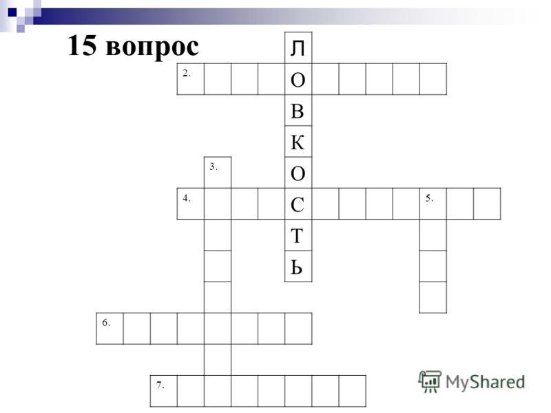 15 вопрос Л 2. О В К 3. О 4. С 5. Т Ь 6. 7.