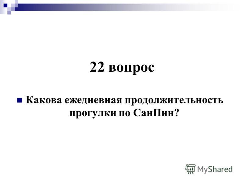 22 вопрос Какова ежедневная продолжительность прогулки по СанПин?