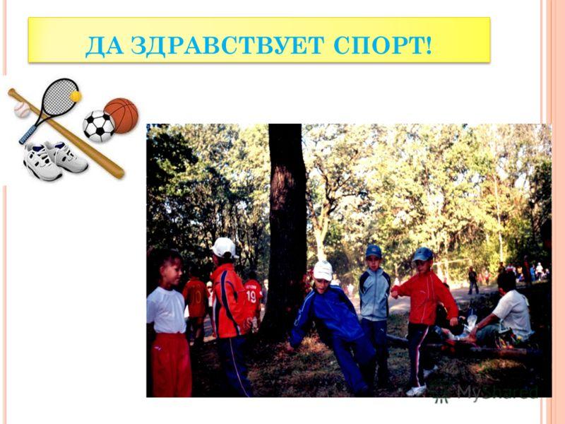 Д ОЛОЙ АВИТАМИНОЗ