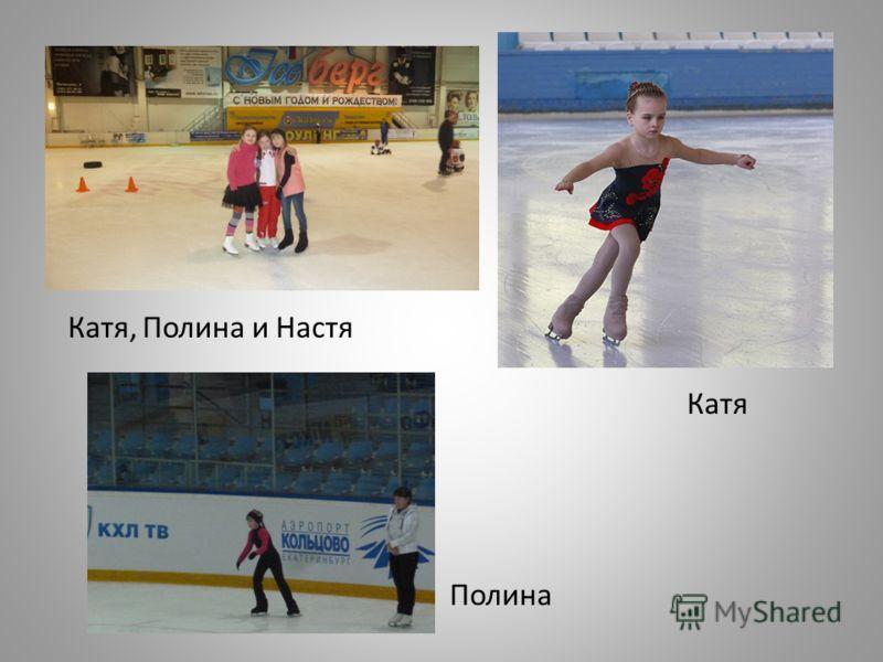 Катя, Полина и Настя Катя Полина