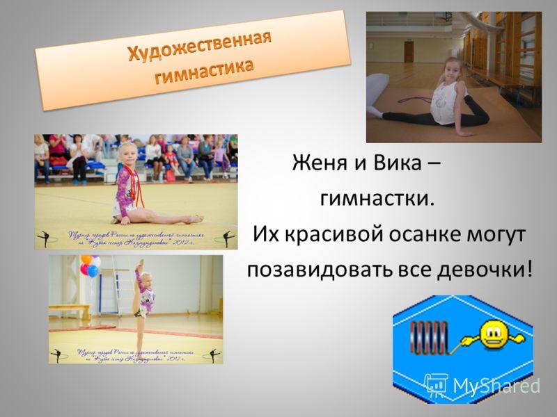Женя и Вика – гимнастки. Их красивой осанке могут позавидовать все девочки!