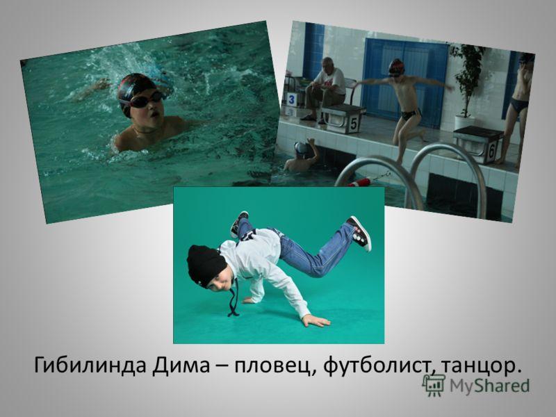 Гибилинда Дима – пловец, футболист, танцор.