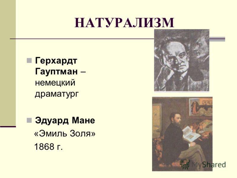 НАТУРАЛИЗМ Герхардт Гауптман – немецкий драматург Эдуард Мане «Эмиль Золя» 1868 г.