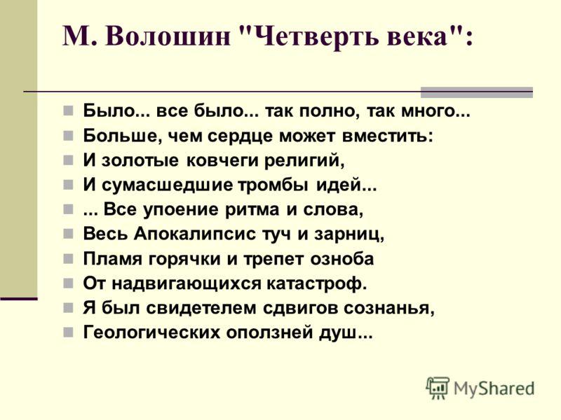 М. Волошин
