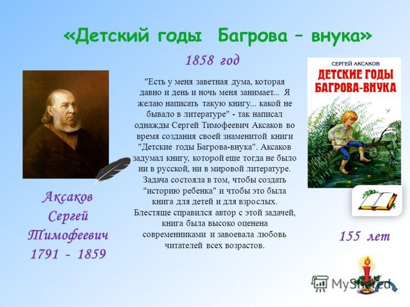 «Детский годы Багрова – внука» 1858 год