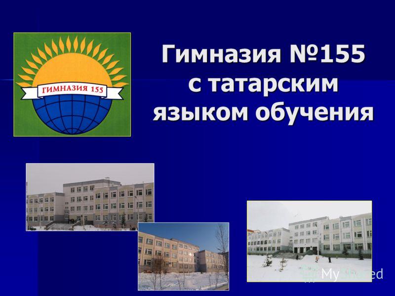 Гимназия 155 с татарским языком обучения
