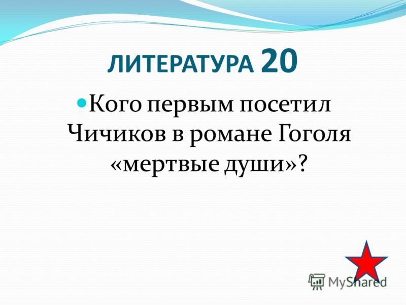 ЛИТЕРАТУРА 20 Кого первым посетил Чичиков в романе Гоголя «мертвые души»?