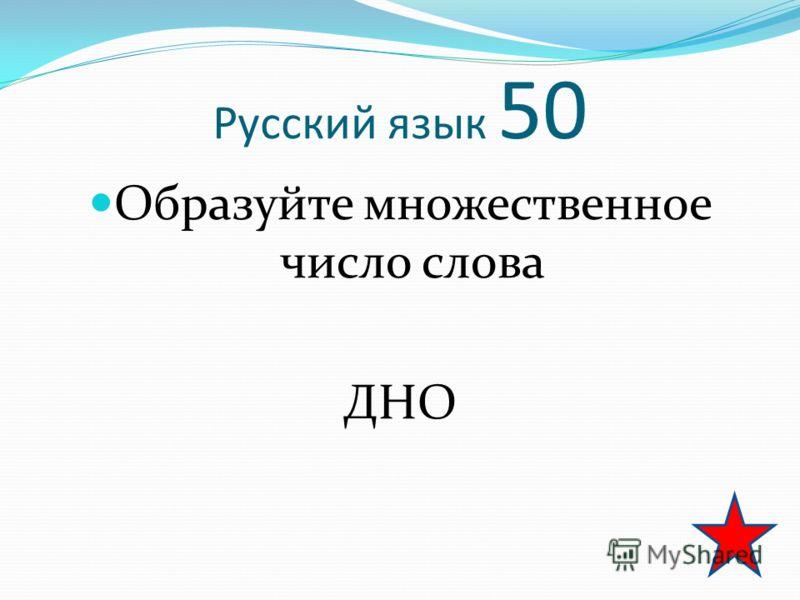 Русский язык 50 Образуйте множественное число слова ДНО