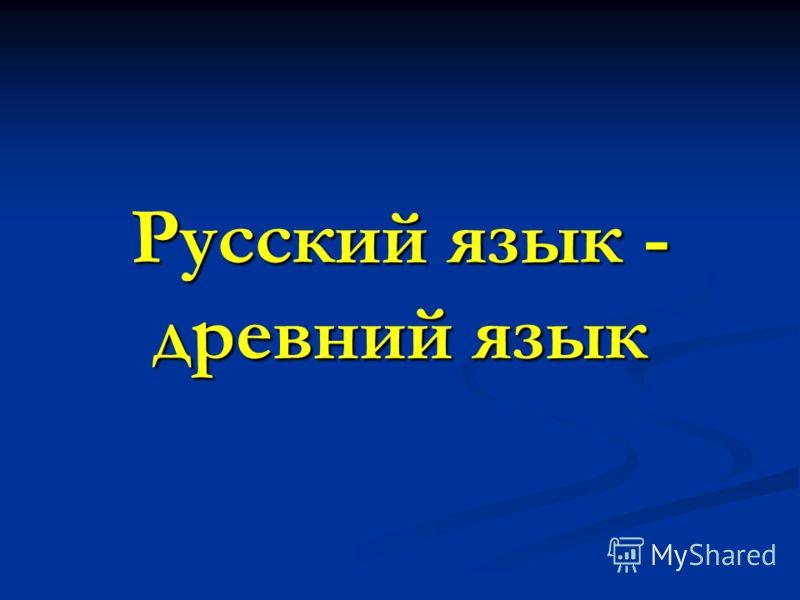 Русский язык - древний язык