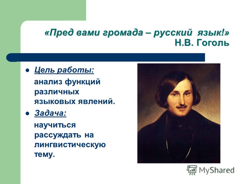 «Пред вами громада – русский язык!» Н.В. Гоголь Цель работы: анализ функций различных языковых явлений. Задача: научиться рассуждать на лингвистическую тему.