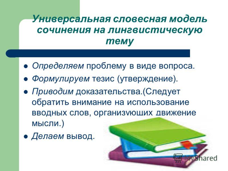 Формулируем тезис (