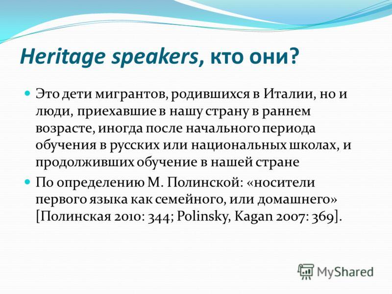 Heritage speakers, кто они? Это дети мигрантов, родившихся в Италии, но и люди, приехавшие в нашу страну в раннем возрасте, иногда после начального периода обучения в русских или национальных школах, и продолживших обучение в нашей стране По определе