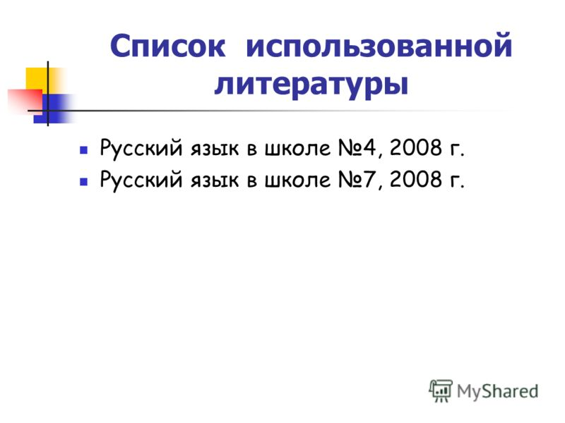 Список использованной литературы Русский язык в школе 4, 2008 г. Русский язык в школе 7, 2008 г.