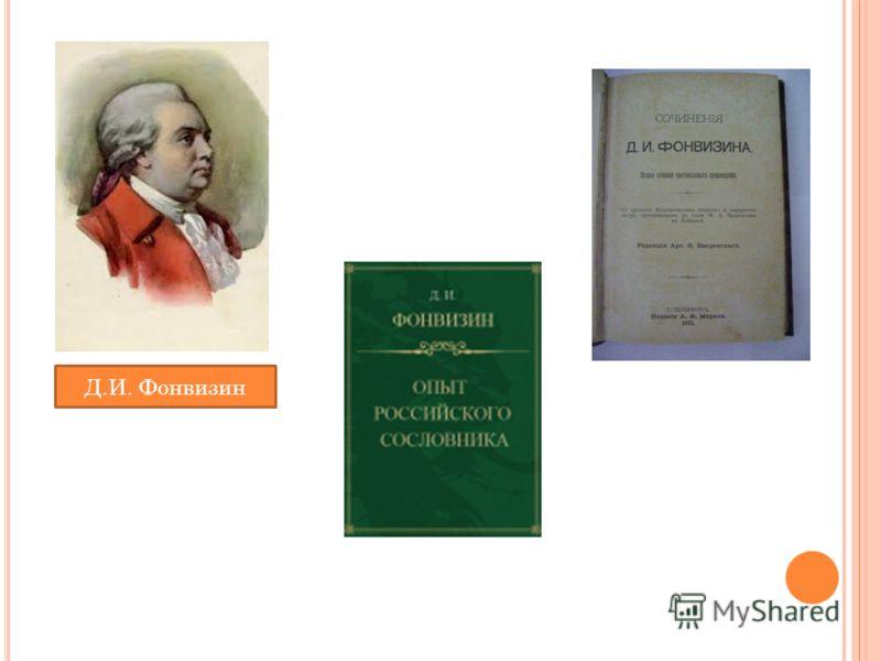 Д.И. Фонвизин