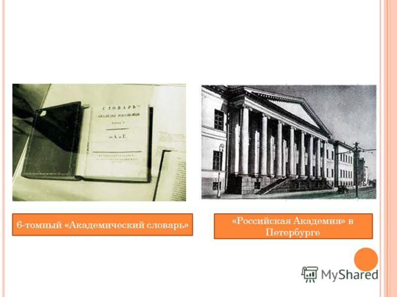 6-томный «Академический словарь» «Российская Академия» в Петербурге