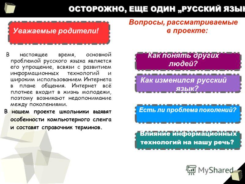 1 ОСТОРОЖНО, ЕЩЕ ОДИН РУССКИЙ ЯЗЫК! Уважаемые родители! В настоящее время, основной проблемой русского языка является его упрощение, всвязи с развитием информационных технологий и широким использованием Интернета в плане общения. Интернет всё плотнее