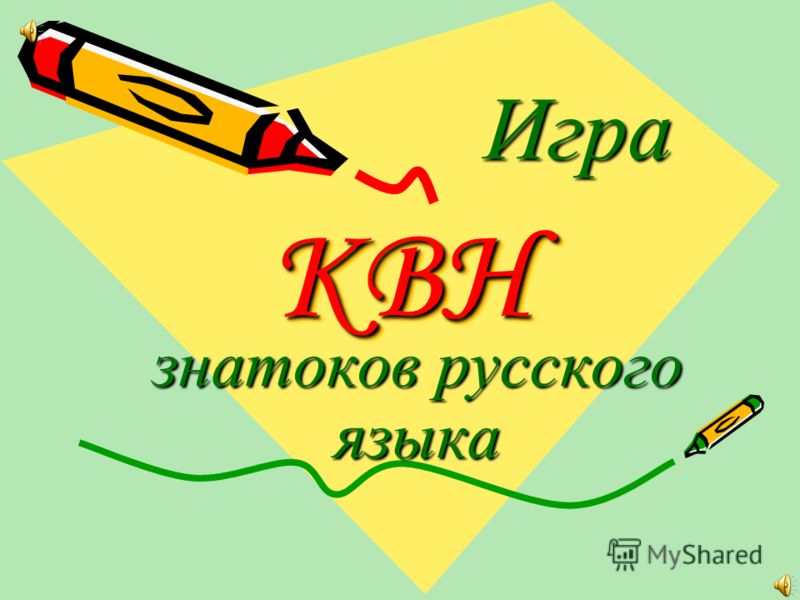 КВН КВН знатоков русского языка Игра
