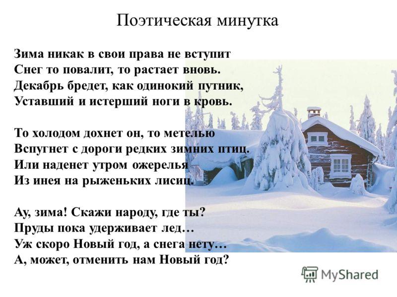 Русский язык Как в детской пирамидке