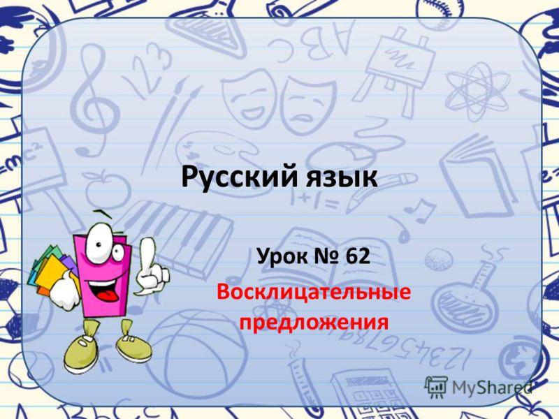 Русский язык Урок 62 Восклицательные предложения