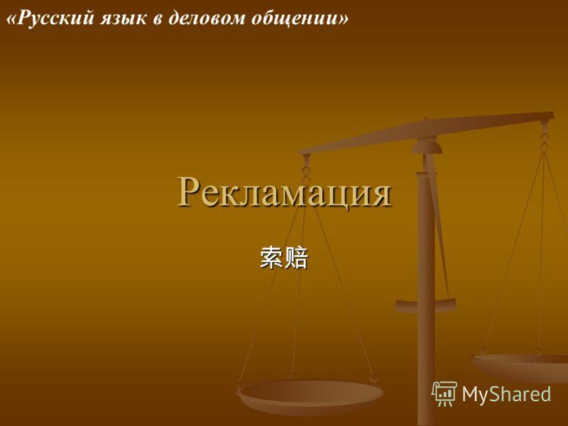 «Русский язык в деловом общении»Рекламация
