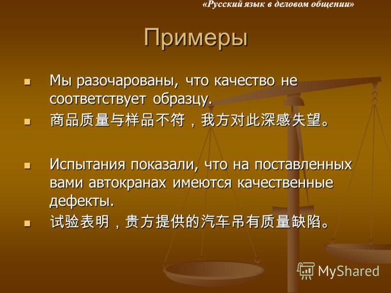 «Русский язык в деловом общении» Примеры Мы разочарованы, что качество не соответствует образцу. Мы разочарованы, что качество не соответствует образцу. Испытания показали, что на поставленных вами автокранах имеются качественные дефекты. Испытания п