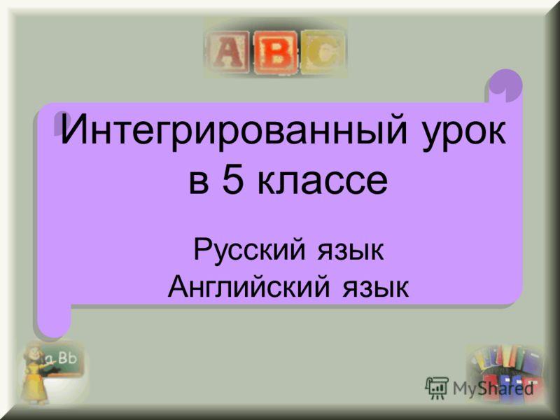 Интегрированный урок в 5 классе Русский язык Английский язык Интегрированный урок в 5 классе Русский язык Английский язык