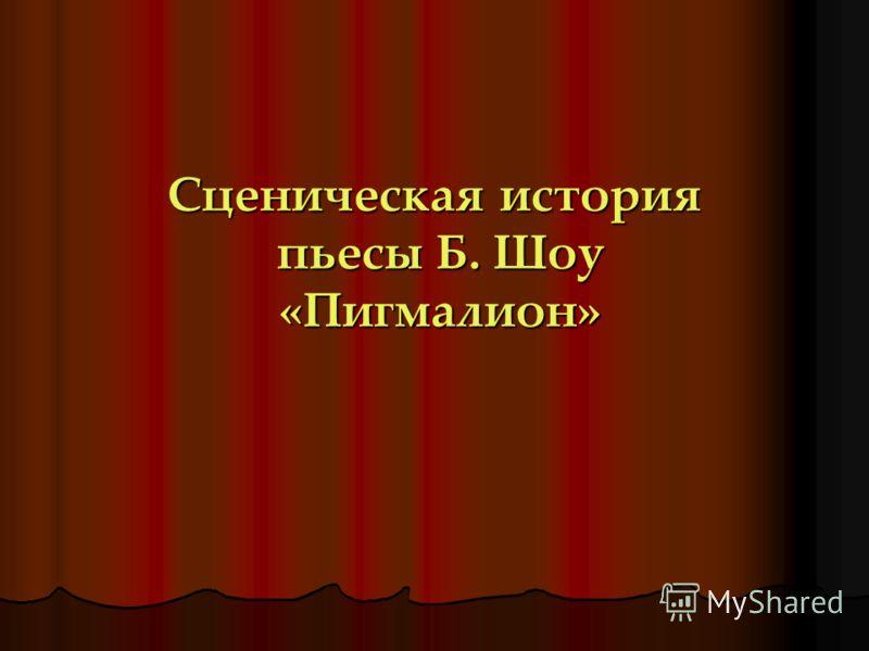Сценическая история пьесы Б. Шоу «Пигмалион»