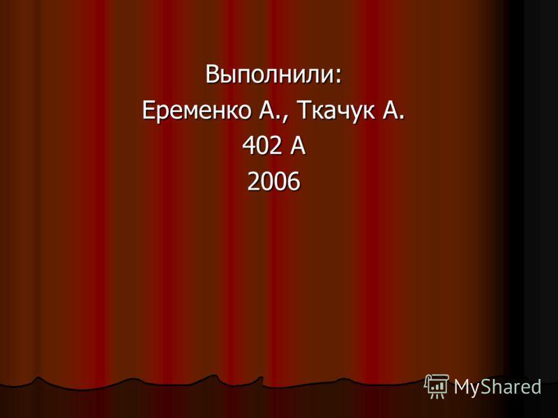 Выполнили: Еременко А., Ткачук А. 402 А 2006