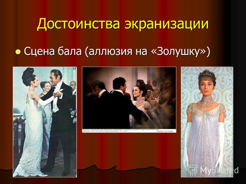 Достоинства экранизации Сцена бала (аллюзия на «Золушку») Сцена бала (аллюзия на «Золушку»)