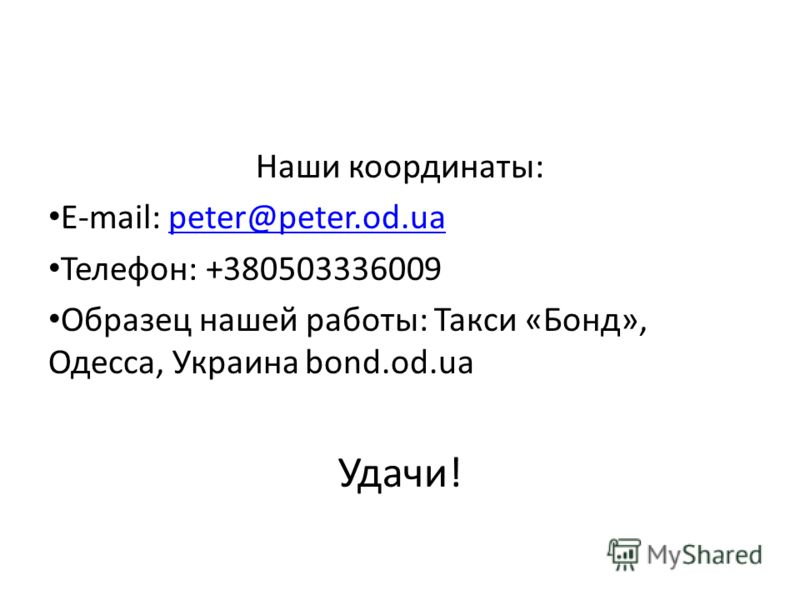 Наши координаты: E-mail: peter@peter.od.uapeter@peter.od.ua Телефон: +380503336009 Образец нашей работы: Такси «Бонд», Одесса, Украина bond.od.ua Удачи!