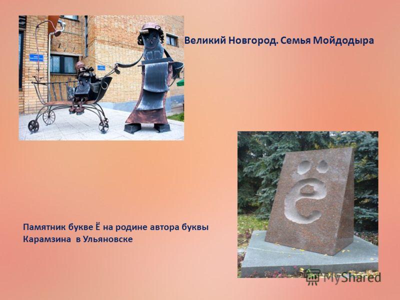 Великий Новгород. Семья Мойдодыра Памятник букве Ё на родине автора буквы Карамзина в Ульяновске