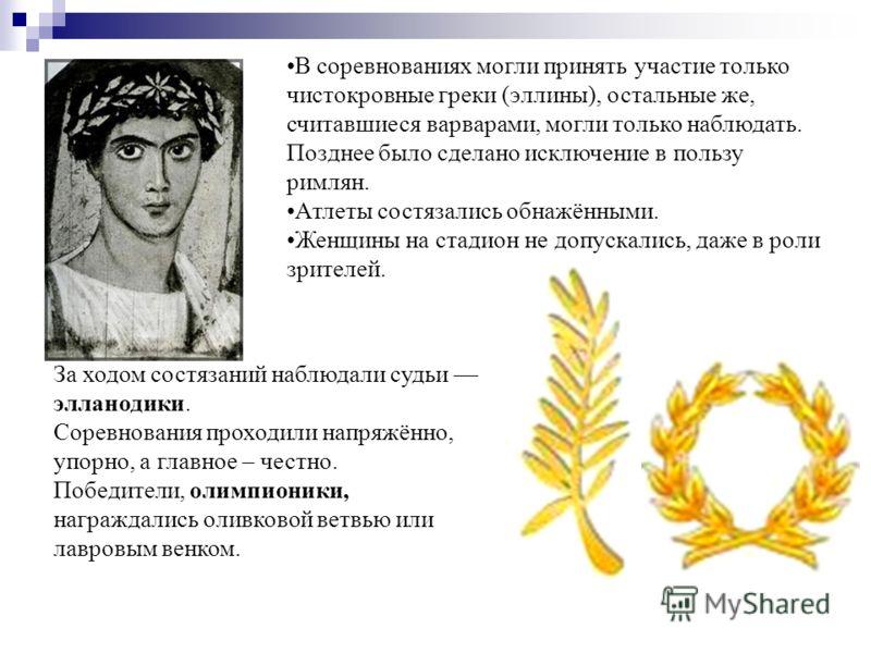 В соревнованиях могли принять участие только чистокровные греки (эллины), остальные же, считавшиеся варварами, могли только наблюдать. Позднее было сделано исключение в пользу римлян. Атлеты состязались обнажёнными. Женщины на стадион не допускались,