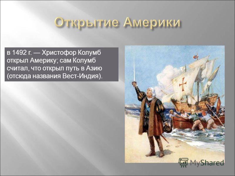 Христофо́р Колу́мб испанский мореплаватель и открыватель новых земель. Наиболее известен своим открытием Америки.